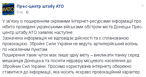 Провокация и паника: в штабе АТО опровергли фейки об обстрелах Донецка ВСУ