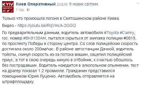 """В Киеве произошла погоня за пьяным """"помощником Луценко"""""""