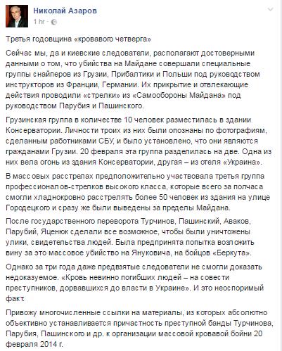 """Беглый Азаров разразился """"шокирующей"""" версией расстрелов на Майдане"""