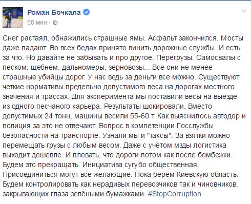 За взятки можно: журналист показал, как коррупция убивает украинские дороги