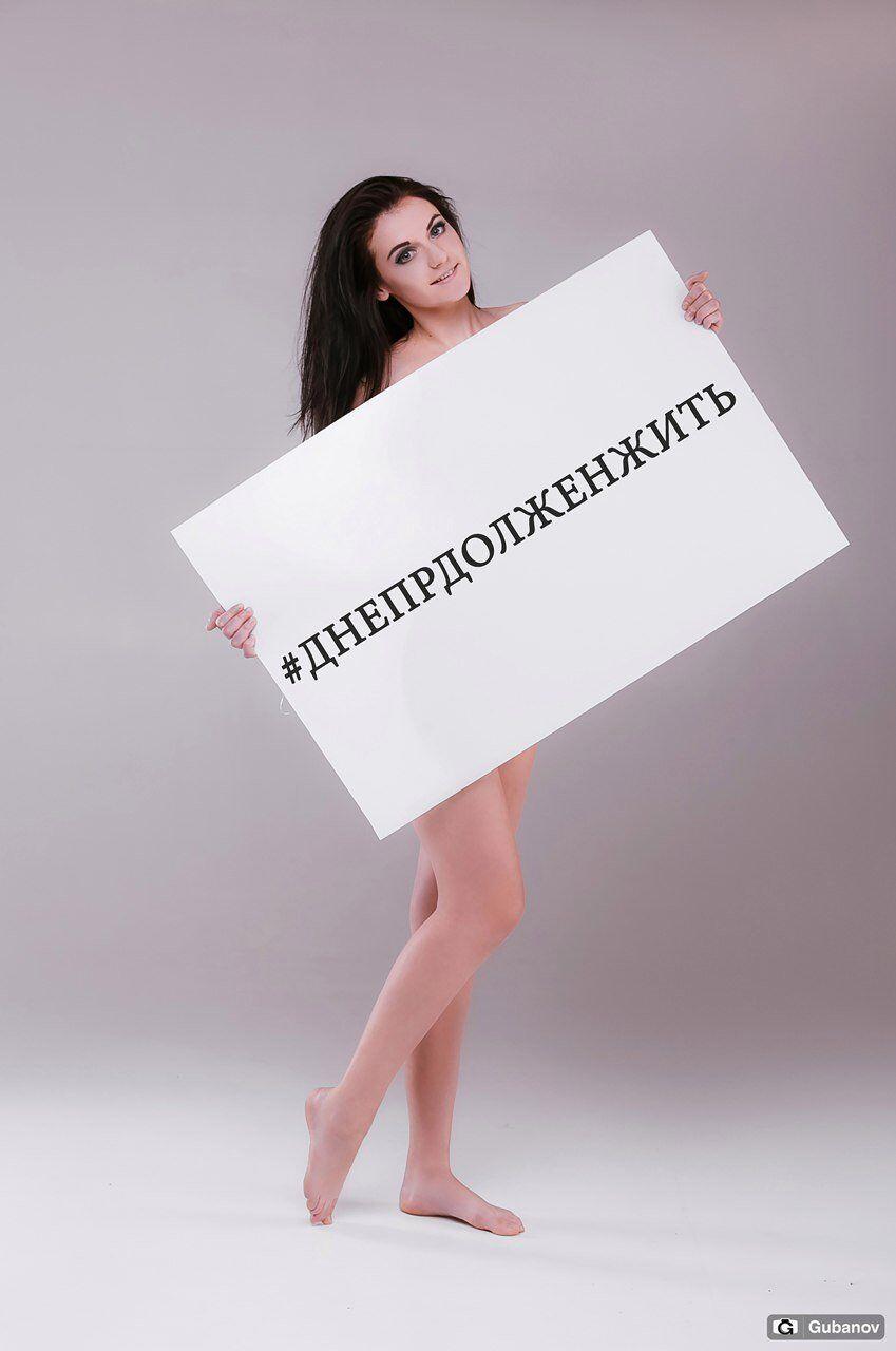 """Украинская телеведущая снялась """"ню"""" ради спасения """"Днепра"""""""