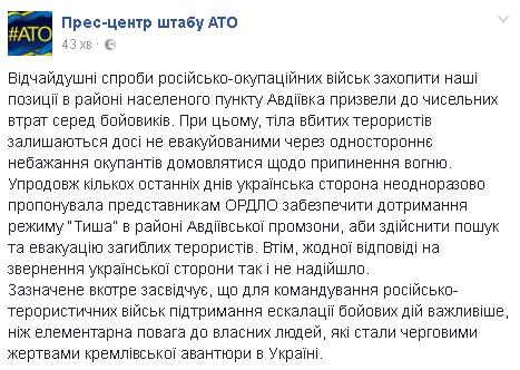 Тела не эвакуируют: террористы понесли многочисленные потери в Авдеевке