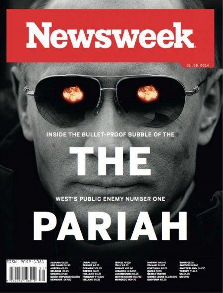 Обложка августовского номера журнала Newsweek за этот год