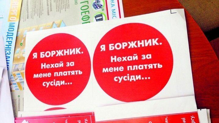 Срочно заплатите! В Киеве придумали ноу-хау для борьбы с должниками