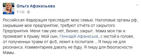 Последствия пыток ФСБ: Афанасьева госпитализировали из-за кисты