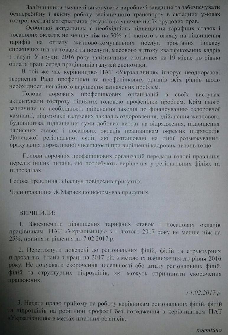 """""""Укрзалізниця"""" пустит деньги от повышения тарифов на текущие расходы - СМИ"""