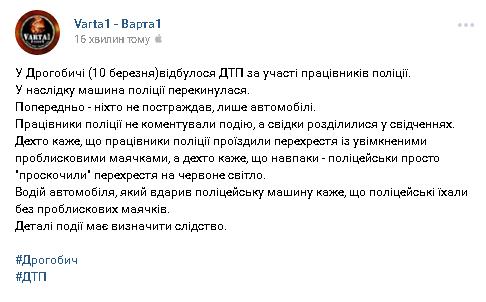 """""""Лежачие полицейские"""": на Львовщине произошло ДТП с правоохранителями"""