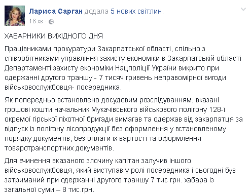 """""""Взяточники выходного дня"""": у Луценко сообщили о новых задержаниях"""