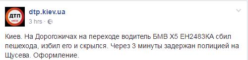 У Києві водій BMW збив пішохода, побив його і зник із місця ДТП
