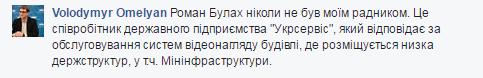 Прикинувся радником міністра: в Києві п'яний чиновник потрапив у ДТП і зник