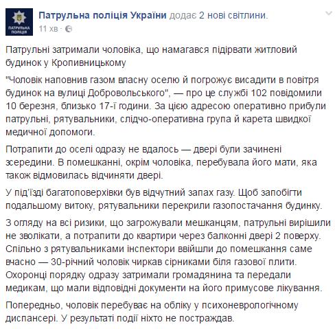 Состоит на психучете: в Кропивницком мужчина попытался взорвать дом