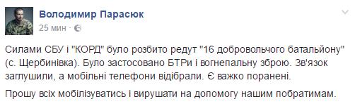 """""""Застосували БТР і зброю"""": у мережі розкрили подробиці розгону блокади ОРДЛО"""