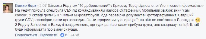 """""""Першу хвилю відбили"""": у штабі блокади повідомили про штурм двох редутів на Донбасі"""