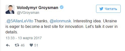 Илон Маск и Гройсман пообщались в Twitter