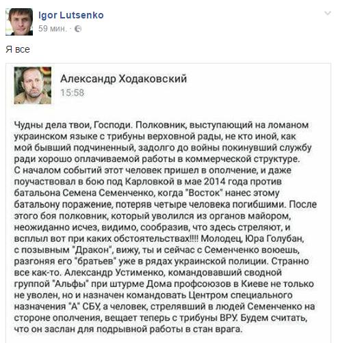 """""""Полезный идиот"""": в МВД резко ответили нардепу на пропагандистские нападки"""