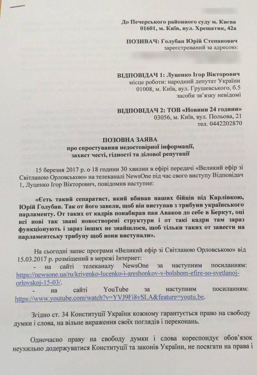 Защита чести: полковник подал на нардепа Луценко в суд из-за пропагандистских заявлений