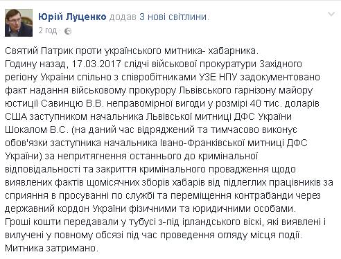 Тубус из-под виски с $40 тыс.: на взятке попался прокурор Львовского гарнизона