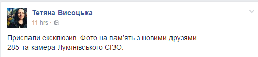 На память: появилось фото Насирова из камеры СИЗО