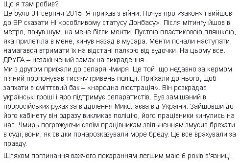 """За побоїще під ВР: на Миколаївщині посадили активіста """"Свободи"""""""