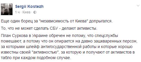 """З'явилися фото і відео нападу АТОшників на """"політолога-сепаратиста"""" в Чернівцях"""