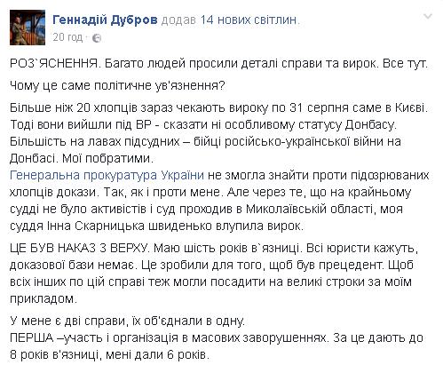 """За побоище под ВР: на Николаевщине посадили активиста """"Свободы"""""""