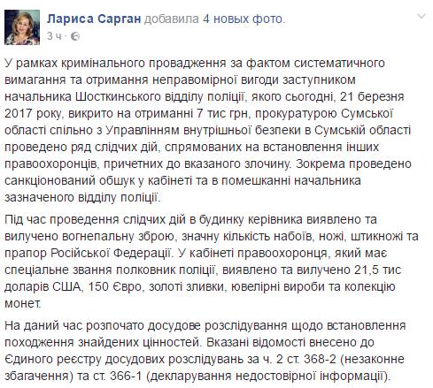 Прапор Росії та арсенал зброї: ГПУ провела обшуки у начальника поліції Шостки