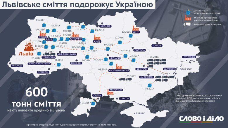 """Появилась карта """"захвата"""" Украины львовским мусором"""
