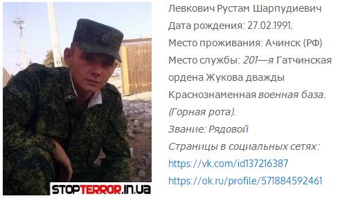 На Донбасі викрили кадрового російського військового