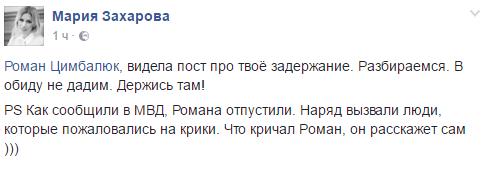 У Лаврова рассказали, почему полиция схватила в Москве украинского журналиста