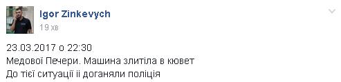 Доганялся: во Львове в ДТП попал водитель, убегавший от полиции