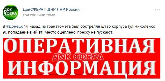 """В Донецке неизвестные атаковали штаб """"ДНР"""""""