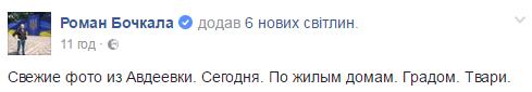 """Стреляют по людям из """"Градов"""": военные сообщили о напряженной ночи в Авдеевке"""