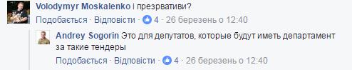 """""""Это для депутатов"""": запорожских чиновников """"поймали"""" на оптовой закупке презервативов"""