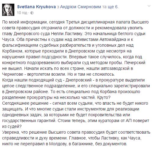 """Начальницу скандального судьи-""""баночника"""" Чауса отстранили от должности"""