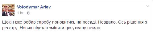 Попытка №2: Шокин уже подавал в суд на Порошенко и Раду
