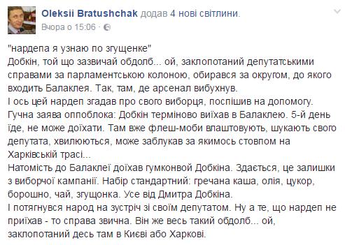 """""""Залишки від виборчої кампанії"""": Добкін розщедрився продуктами для жителів Балаклеї"""