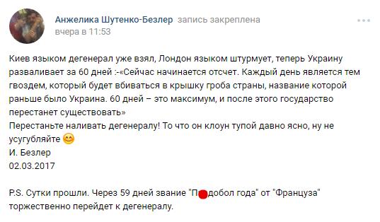 """""""П*здобол года"""": Безлер жестко прошелся по Захарченко из-за обещаний """"развалить Украину"""""""