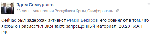 В Крыму оккупанты схватили еще одного крымскотатарского активиста