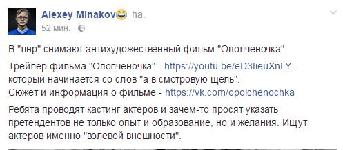 """""""ОпаЧленочка"""": в соцсетях подняли на смех съемки первого фильма """"ЛНР"""""""