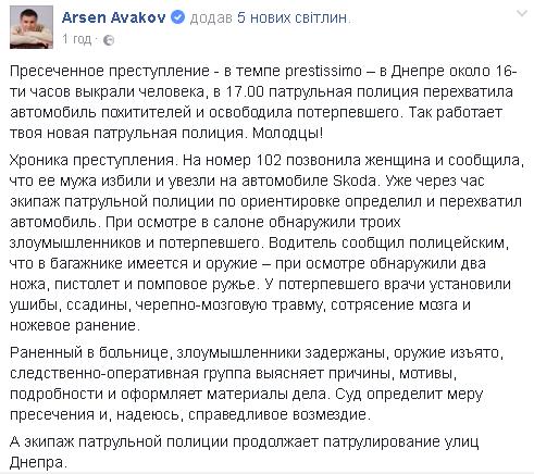 """""""В темпе prestissimo"""": Аваков рассказал о молниеносном раскрытии похищения в Днепре"""