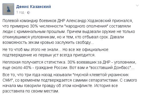 """Вот вам и """"восставший Донбасс"""": Ходаковский рассказал правду об """"ополченцах ДНР"""""""