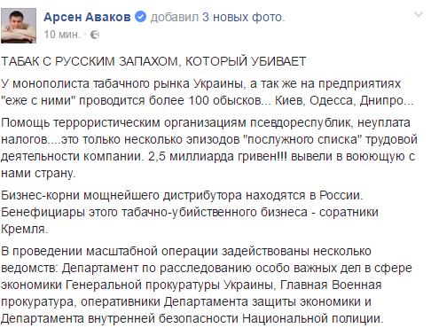 """Допомагали """"Л/ДНР"""": Аваков розповів деталі обшуків у тютюнового монополіста"""