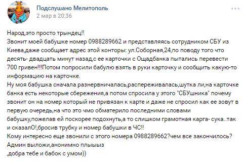 В Запорожской области стариков обманывает лжеСБУ