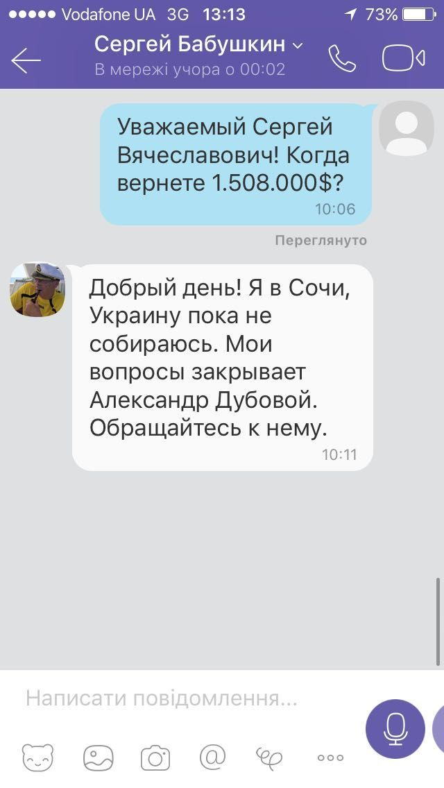 Экс-главный архитектор Киева Бабушкин нанимает депутатов и активистов для давления на суд - СМИ