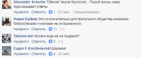 """""""Курильня для мавп"""": у мережі висміяли новий заклад для терористів """"ДНР"""""""