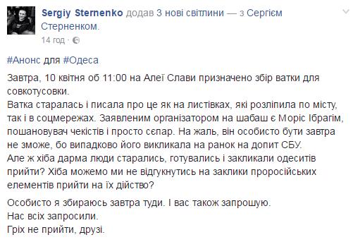 """В Одессе - потасовка на ватн*м митинге, есть задержанные: """"Правый сектор"""" объявил мобилизацию"""