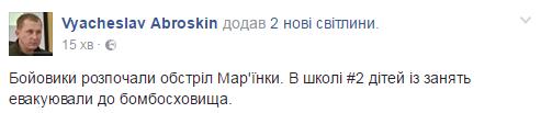 Детей эвакуировали с занятий: террористы начали обстрел Марьинки