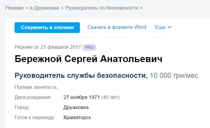 """В Дружковке создали """"муниципальную полицию"""": ее возглавил начальник милиции при """"ДНР"""""""