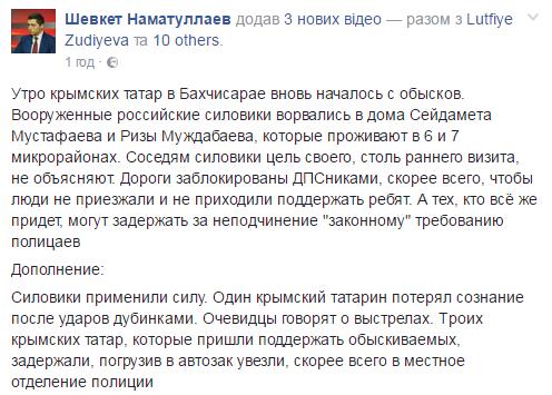 Били дубинками и стреляли в воздух: в Бахчисарае задержали 4 крымских татар