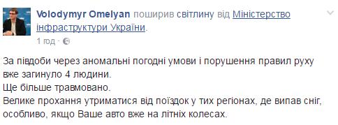 Трагедия на Харьковщине: из-за снегопада в ДТП погибли четыре человека